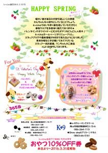 k-nine通信2.3月号