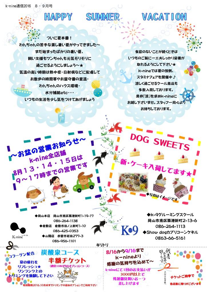 k-nine通信8.9月号♪