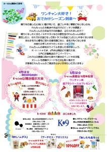 k-nine通信4.5月号