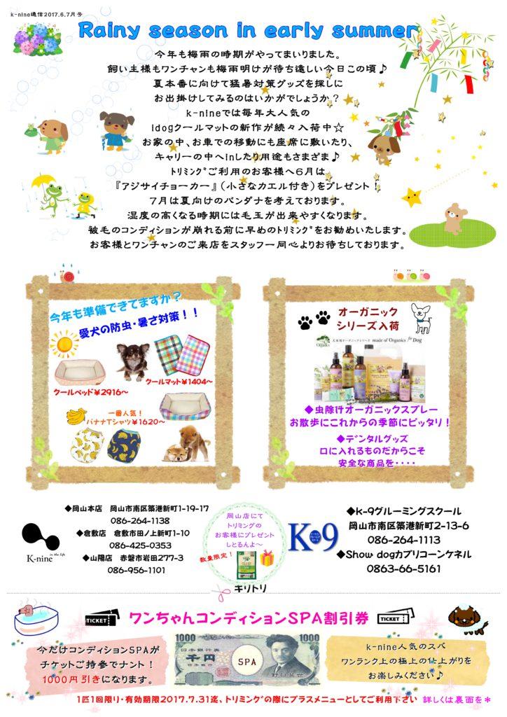 k-nine 通信6.7月号