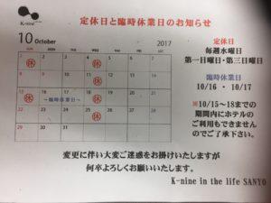 山陽店臨時休業日のお知らせ