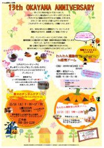 k-nine通信2019.10.11月号